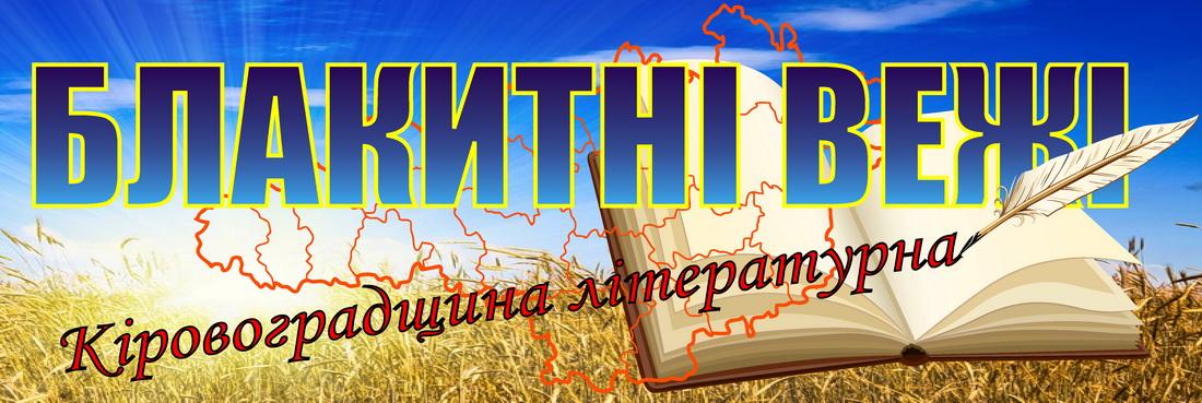 Література рідного краю: Кіровоградщина